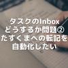 タスクのInboxどうするか問題②〜たすくまへの転記を自動化したい