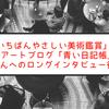 ブログ「青い日記帳」Takさんにいろいろインタビューしてみた!~新書『いちばんやさしい美術鑑賞』出版によせて~(後編)