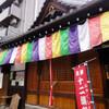予想外の御朱印の数! 京都十二薬師十番 大福寺