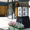 弥彦温泉で貸切風呂に入れるおすすめの日帰り温泉「櫻屋」! 〜新潟を楽しむブログ〜