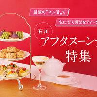 【石川・金沢】アフタヌーンティー特集!話題の「ヌン活」でちょっぴり贅沢なティータイムを!