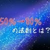 50%→80%の法則とは?