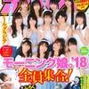 モーニング娘。'18のプールグラビア!「週刊少年チャンピオン No.22+23」の感想