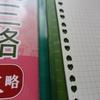 漢字検定三略の6分の一
