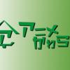 """""""アニメかわら版""""始動致します!"""