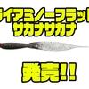 【一誠】極薄テールのリアルワーム「ライアミノーフラット サカナサカナ3.8インチ」発売!