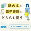 ハイブリッド型総合書店「honto」新規会員限定!電子書籍≪50%OFF≫クーポンプレゼント