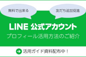 無料でLINE公式アカウントの情報発信強化!プロフィール機能のご紹介