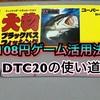 DTC20活用法 レトロゲーム