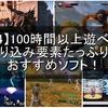 【PS4】100時間以上遊べる!やり込み要素たっぷりのおすすめゲームソフト!