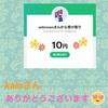 ☆当選報告☆paypay10円