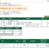 本日の株式トレード報告R3,01,21