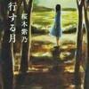 蛇行する月(桜木紫乃)
