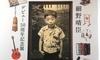 細野晴臣デビュー50周年記念展「細野観光1969-2019」を見た