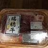 茨城県常陸大宮市ふるさと納税の返礼日、瑞穂牛ステーキ5枚届きました!