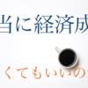 「これ以上経済成長しなくても別に構わない」という日本のリベラル左派の考えのおかしさについて。