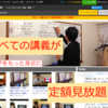 動画学習サービス | 第60回心理統計2.1(2)