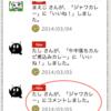 CurryBu 開発月報 2014 年 2 月号
