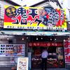 【鬼平コロッケ】パンチ力抜群のネーミング!神戸で展開するテイクアウトの揚げ物やさん【飲食<鷹取>】