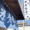 成田に行くなら空港近くの米倉食堂&銀泉へお立ち寄りください!!