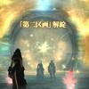 『FF14』宝物庫ウズネアカナルに行ってきた!最終層まで進んだよ!
