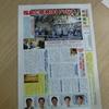 6月議会の県政報告が完成。間もなく一般紙折込に