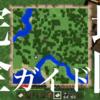 【マイクラ】地図の完全ガイド!使い方から応用まで詳しく解説します☆
