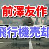 前澤友作氏、プライベートジェット(飛行機)の維持費や売却価格はいくら?