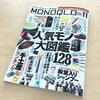 MONOQLO11月号の人気モノ大図鑑でwena wristが「A評価」をいただきました!