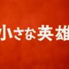 ウルトラマン「小さな英雄」放映37話