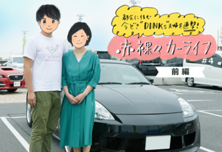 """""""DINKs""""の赤裸々カーライフ#4 <前編> 「デートの質が変わった!? ほっこり二人乗りスポーツカー」"""