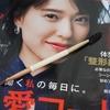 BAILA12月号■眉ブラシと雑誌内容は永久保存版