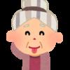 かわいい角替和枝さん
