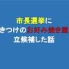 【高知市長選挙】市長選挙に行きつけのお好み焼き屋が立候補した話
