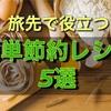 【男メシ!】旅先で超役立つおすすめ簡単節約レシピ5選