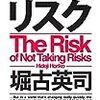 リスクを負わないことがかっこいいと思ってる人は一生成功できない。