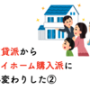 【急展開!】中古マンションをノリと雰囲気で購入予定