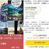 合冊版「年中旅行、アジアの旅」と「日本への旅」の電子出版