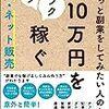 【本紹介】月10万円をラクラク稼ぐ輸入ネット販売