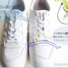 ニューバランス996白を格安購入した店・百均の「伸びる靴ひも」は大丈夫?