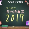 【流行語大賞】2017年女子校生版の流行語!