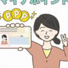 マイナンバーカードを作って【 マイナポイント】がもらえてお得!