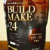 筋トレダイエット:プロテインを変えて「ビルドメイク24」購入してみた