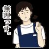 【サービス業終わった日本死ね!】深刻な社会問題の人手不足に直面…もう限界だ。バイトの高校生、大学生、フリーターの若者達が働かな過ぎる件!危機的状況このままではサービス業は滅ぶ…