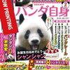 パンダ自身 2(2頭め)の予約速報中!