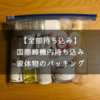 【国際線】荷物をすべて機内持ち込みにするための液体物パッキング
