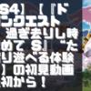 """【初見動画】PS4【『ドラゴンクエストXI 過ぎ去りし時を求めて S』""""たっぷり遊べる体験版""""】を遊んでみての感想!"""