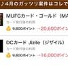 MUFGGOLDカード(master)で20600ポイント☆ちょびリッチ