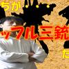 【EXVS2】初心者おすすめ機体3選【シャッフルは3000か2500推奨】#4