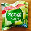 グリコ ミニセレ アイスの実 マスカット 【コンビニ】